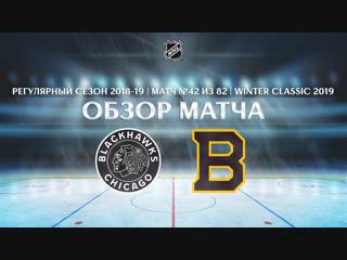 Blackhawks vs. bruins   обзор матча hd   сезон 2018-19, матч 42, winter classic 2019  