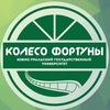 Отряд Проводников ЮУрГУ «Колесо Фортуны»