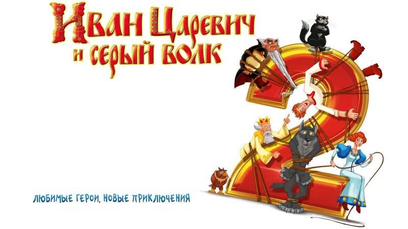Ивaн Цaрeвич и Сeрый Вoлк 2
