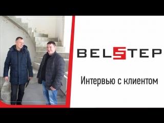 Интервью с клиентом компании БЕЛСТЕП - монолитные лестницы