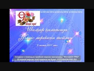 Жеңіс мерекесі 9 мамыр 2017 жыл