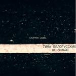 Тима Белорусских - Не онлайн