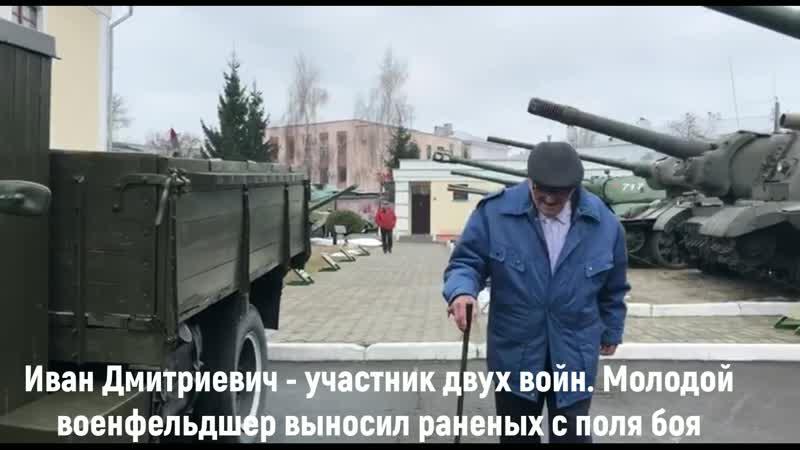 Гомельчанин Иван Кондрусевич отметил 100-летний юбилей
