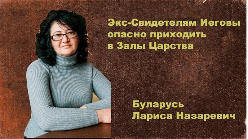 JW/ Екс-Свидетелям Иеговы опасно приходить на свое бывшее Собрание/ Беларусь, Лариса Назаревич