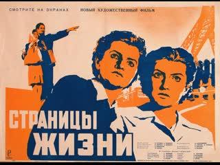 """к/ф """"Страницы жизни"""" 1948г."""