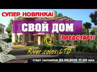 """Потрясающая программа """"Свой Дом"""" от компании River Coins LTD!"""