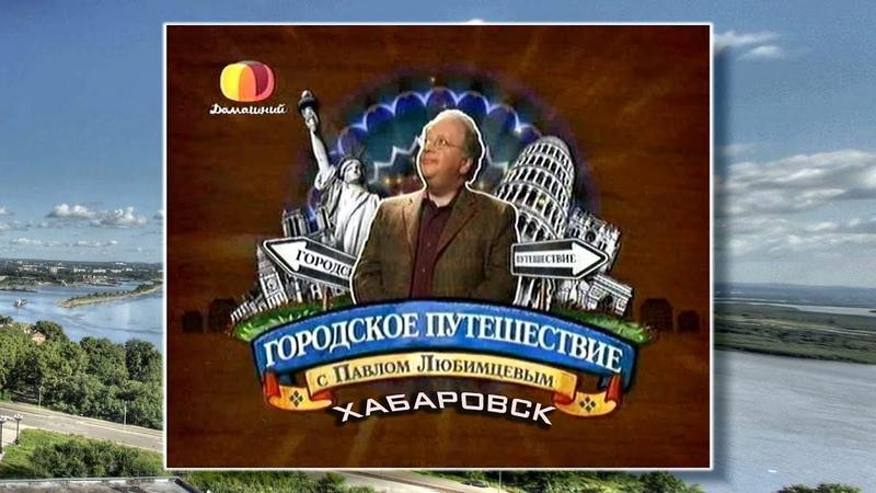 Городское путешествие с Павлом Любимцевым Хабаровск 2008