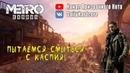 Metro: Exodus ► Пытаемся смыться с Каспия! 6