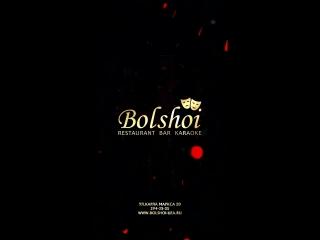 Bizarre Show  Bolshoi