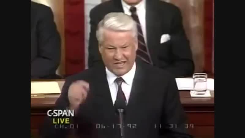 Сдача СССР ельциным на Конгрессе США 1992