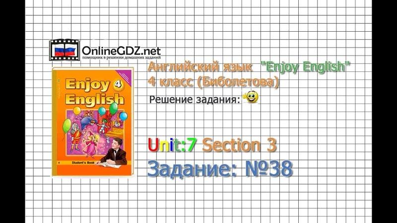 Unit 7 Section 3 Задание №38 - Английский язык Enjoy English 4 класс (Биболетова)
