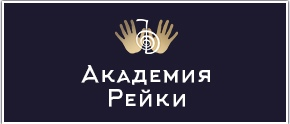 vk.com/academy_reiki