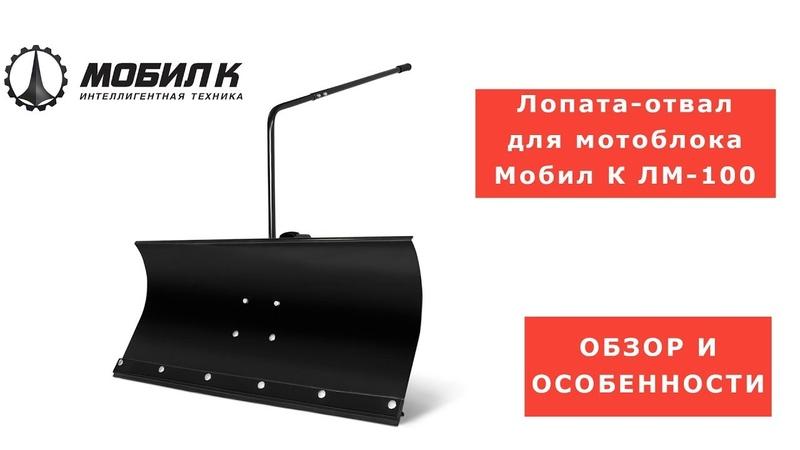 Обзор лопаты-отвала для мотоблок Мобил К ЛМ-100
