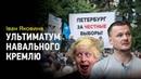 Іван Яковина Росія готується стріляти у своїх мітинг у Петербурзі дивний Борис Джонсон