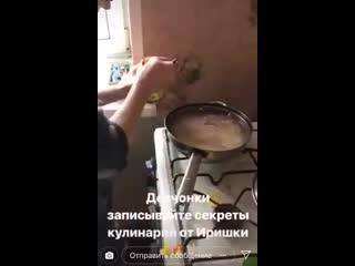 Секреты кулинарии от Иришки
