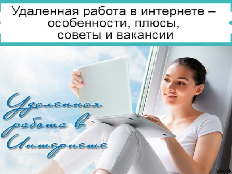 Удаленная работа в украине с оформлением зарабатываем на сайтах фриланса