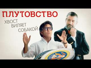 Плутовство/Хвост виляет собакой (1997) 1080 Перевод: А.Гаврилов.