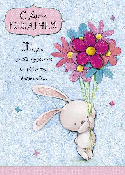 Милые открытки с днем рождения для девушки