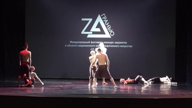 СахрА Театр танца ОТРАЖЕНИЯ ZA ГРАНЬЮ 2019