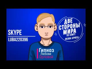 Гипнолог Аркадии Орлов(Яков Брюс)