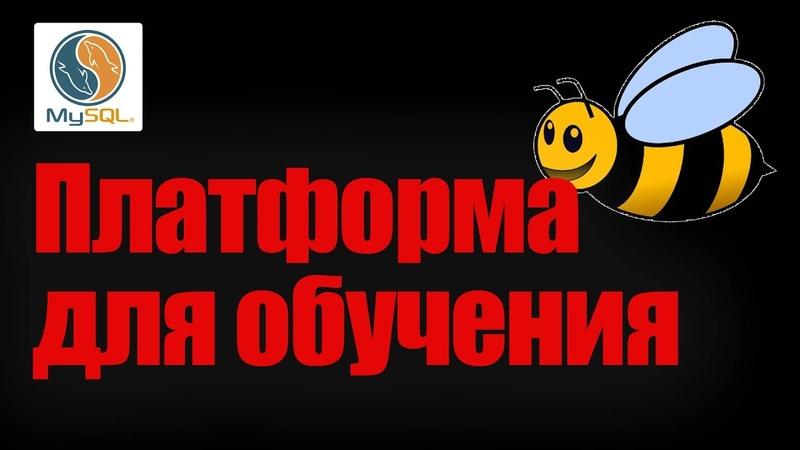 Платформа для тренировки пентестера, чтобы стать хацкером :) bWAPP и bee-box.