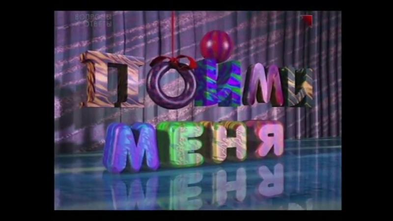 Заставка телеигры Пойми меня (ОРТ, 05-21.04.1995)