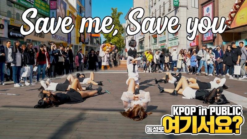 [여기서요?] 우주소녀 WJSN - 부탁해 SAVE ME, SAVE YOU | 커버댄스 DANCE COVER | KPOP IN PUBLIC @동성로