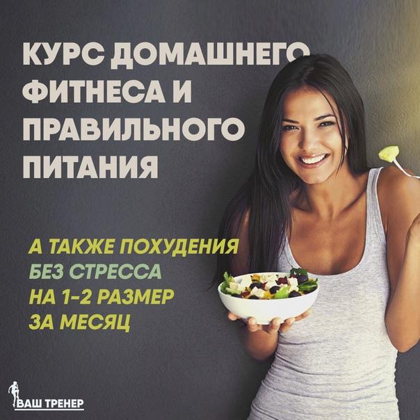 Курс Для Похудения Фото. О курсе похудения