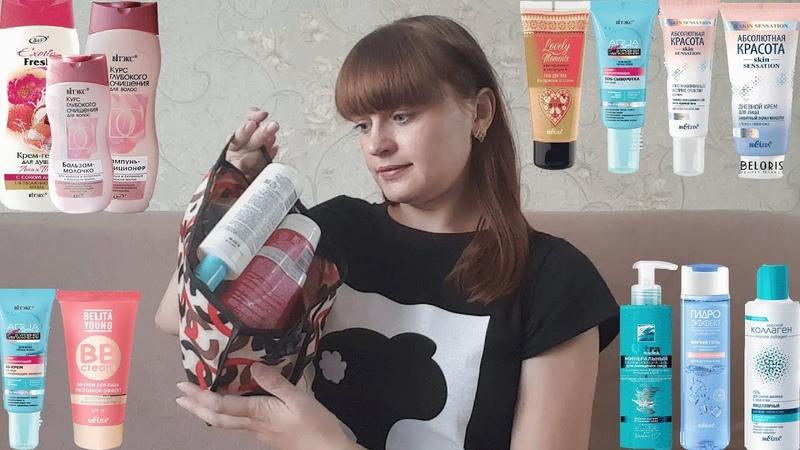 Белорусская косметика белита купить в челябинске covergirl косметика купить в украине