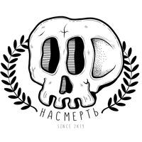 Логотип НАСМЕРТЬ