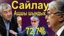 Тоқаев ЖЕҢДi Қосановтың сенiмдiлiгi
