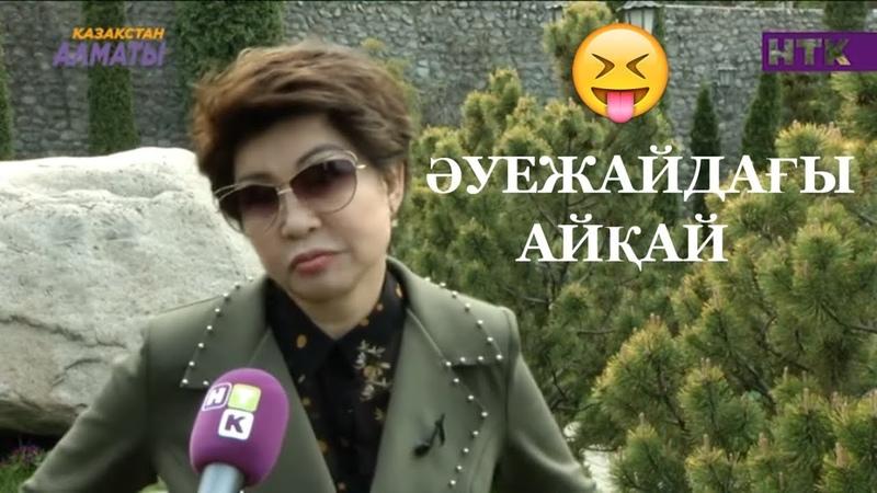 Роза Рымбаева әуежай қызметкерлеріне неге өкпелі