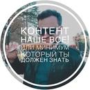 Игорь Черненко фотография #3