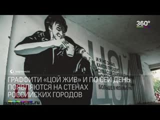 Виктор Цой -жив!
