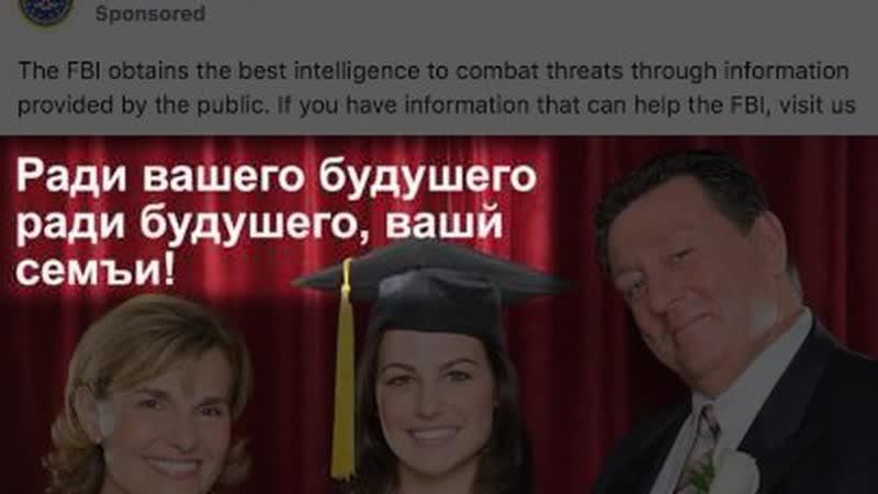 Вербовка русских в ФБР заявили что используют все законные средства