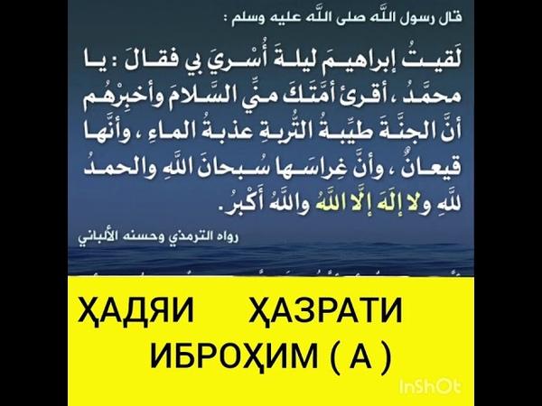 ҲАДЯИ ҲАЗРАТИ ИБРОҲИМ ЪАЛАЙҲИ САЛОМ Домулло Абдулкодир