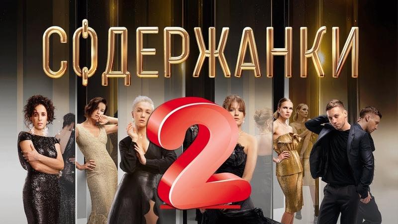 Содержанки 2 серия Смотреть сериал 2019