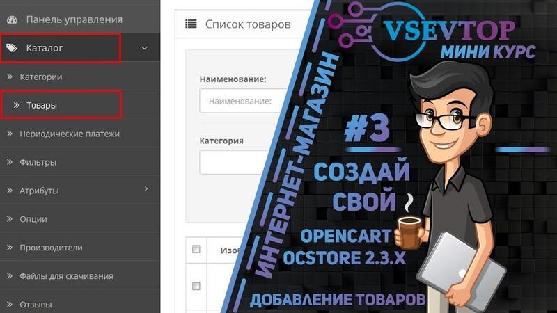 Добавление товаров: OpenCart ocStore 2.3.x Создание интернет магазина 3