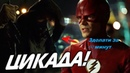 Убрать за 60 менут Нарезка Флеш The Flash S05E14