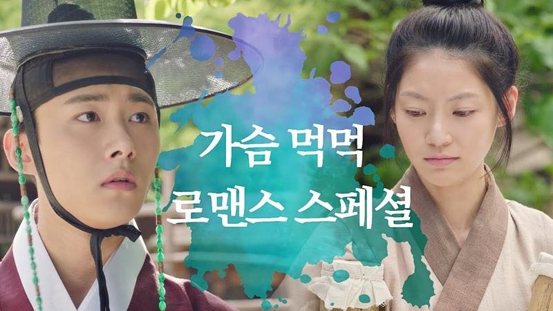 똥수 커플 스페셜 이수♡개똥이 가슴 먹먹한 사랑 이야기… '우리 혼인하게 해주세요' 〈꽃파당 Flowercrew〉