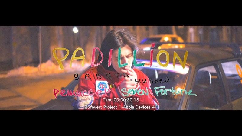 PADILLION - 9 ЖИЗНЕЙ (DIRECTED BY SEVEN FORTUNE)