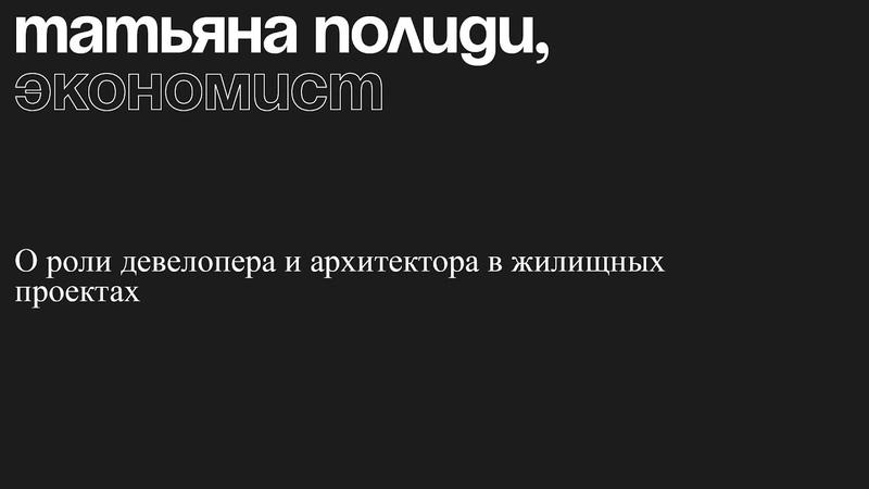 Курс Новое жильё Татьяна Полиди о регламентации архитектуры