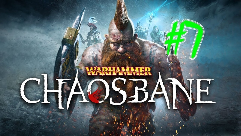 Ivan4ik - Warhammer: Chaosbane (Гном)(часть 7)(ФИНАЛ)(08.09.19)