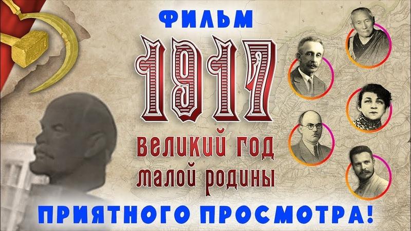 1917. Великий год малой родины (2019)
