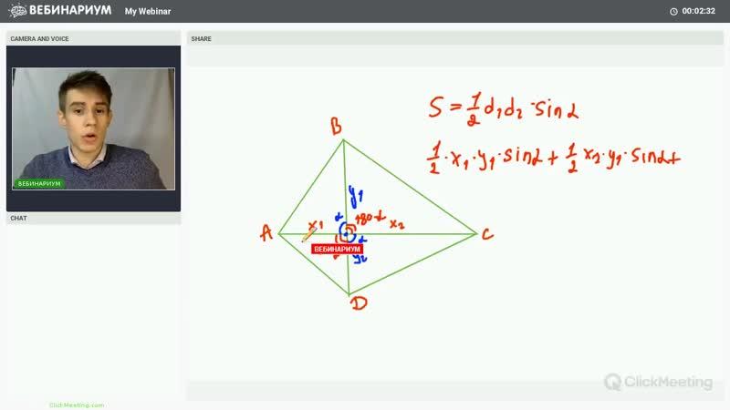 Шаг №28. Площадь четырёхугольника. Проект 150 шагов по математике