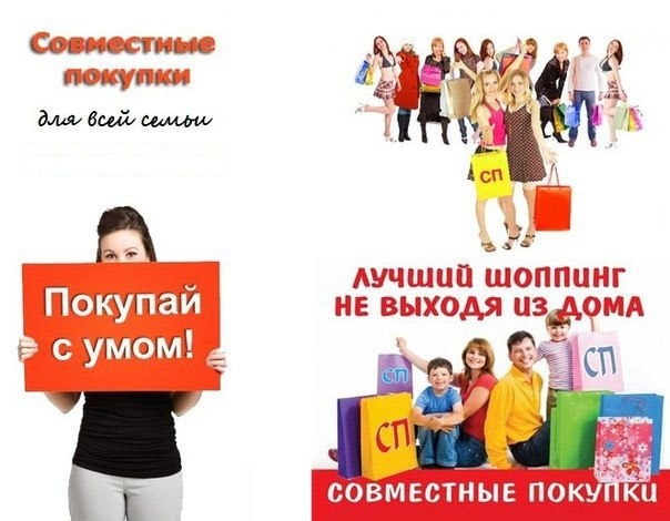 совместные покупки картинки для рекламы пальмира поезд этого