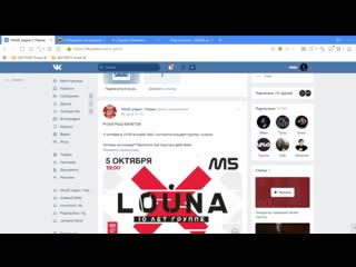 Розыгрыш билетов на концерт группы Louna