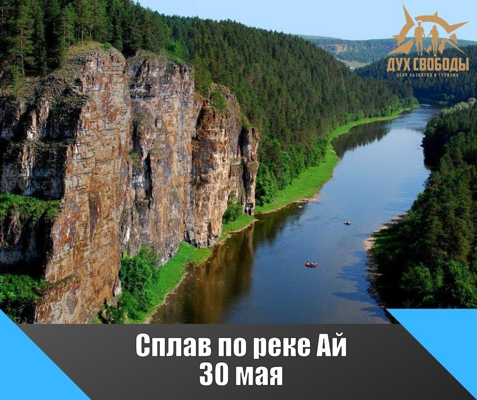 Афиша Сплав по реке Ай 30 мая (суббота)