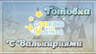 Cooking with Valkyries   Готовка с Валькириями   10 Частей с русскими субтитрами