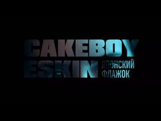 Eskin & CAKEBOY   Японский флажок (Teaser 2) (1080p).mp4